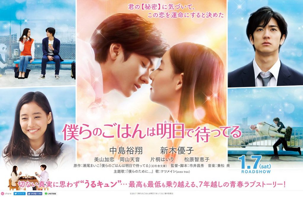 "Nakajima Yuto and Araki Yuko Pair up in romantic movie ""Bokugoha"", catch the trailer!"
