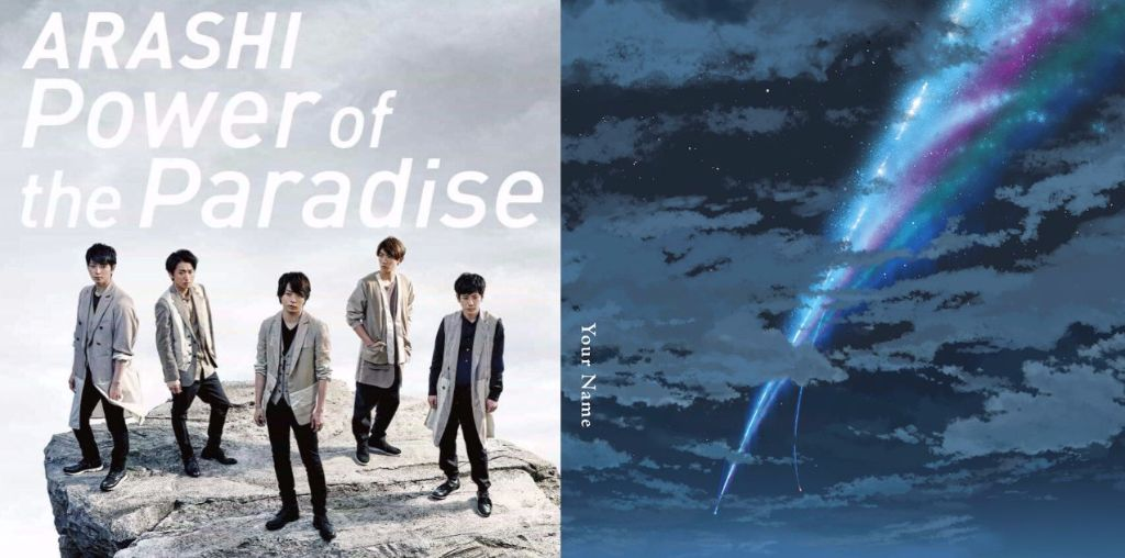 #1 Song Review: Week of 9/14 – 9/20 (Arashi v. RADWIMPS)
