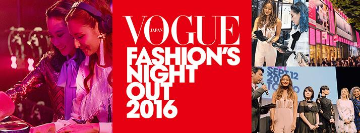 A Night Out on the Town! Vogue Japan's Fashion's Night Out