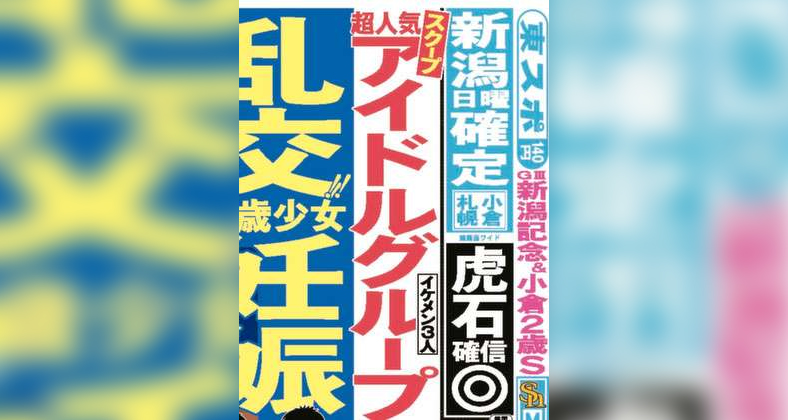 "Blind Item: 17-year-old pregnant after orgy with ""super popular"" idols?"