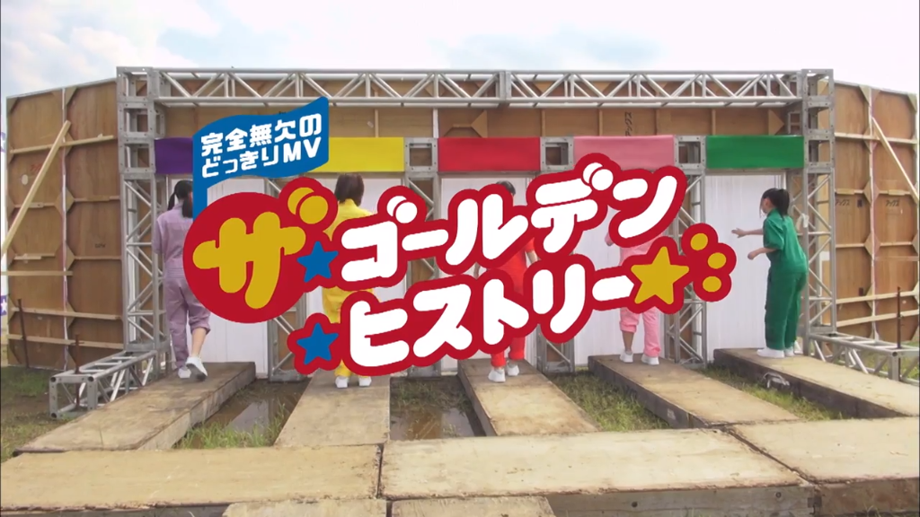 Challenge Accepted! Momoiro Clover Z Releases PV for 'The Golden History'