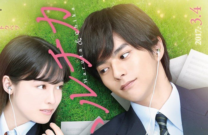 "Teaser released for Sato Shori and Hashimoto Kanna's ""HaruChika"" movie"