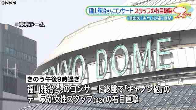 Accident at Masaharu Fukuyama concert ruptures staff member's eye