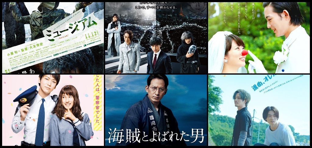 Movie Trailers Round Up: Death Note, Kiseki, P to JK, Museum and More!!