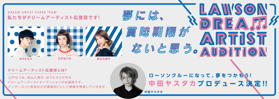 "Yasutaka Nakata to produce artist through ""Lawson Dream Artist Audition"""