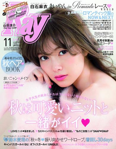 November Magazine Cover Round Up