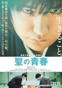 satoshi-no-seishun1