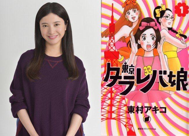 """Yoshitaka Yuriko makes a comeback in new NTV drama """"Tokyo Tarareba Musume"""""""