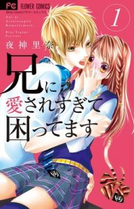 ani-ni-aisaresugite-komattemasu-manga