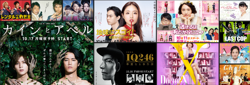 Upcoming Fall JDramas 2016