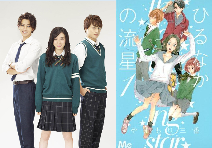 """Hirunaka no Ryuusei"" cast Nagano Mei, Miura Shohei and Shirahama Alan for live action film"