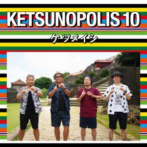 ketsunopolis10-cover