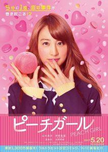 peach-girl2