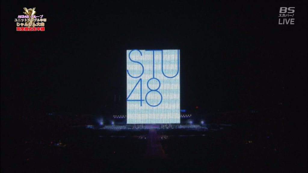 New AKB48 sister group announced to perform in the Seto Inland Sea: STU48