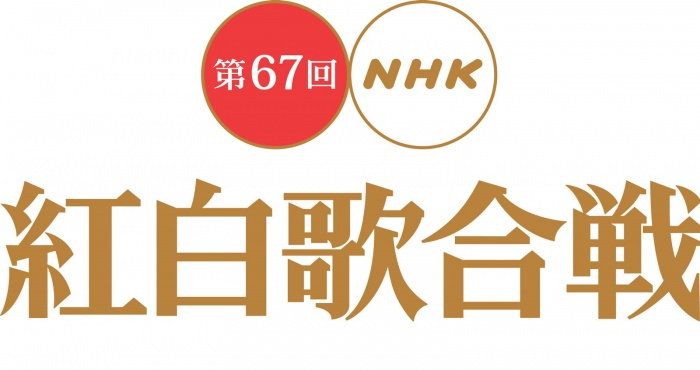 What Should Be Expected at the 67th NHK Kohaku Uta Gassen?