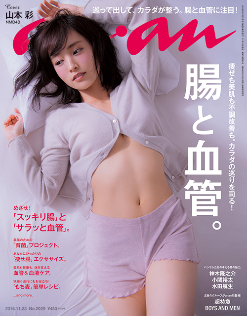 NMB48's Sayaka Yamamoto Graces the Cover of 'anan'