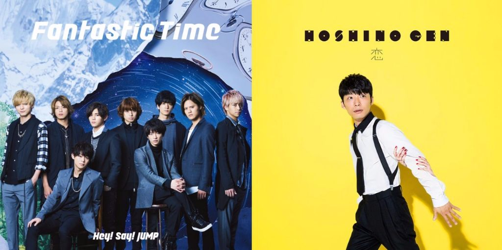 #1 Song Review: Week of 10/26 – 11/1 (Hey! Say! JUMP v. Hoshino Gen)