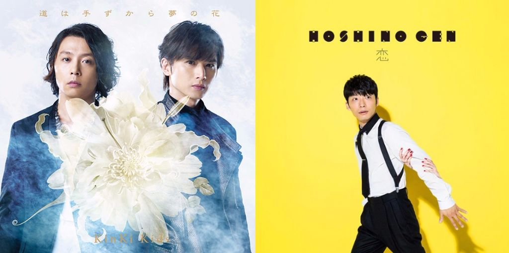 #1 Song Review: Week of 11/2 – 11/8 (KinKi Kids v. Hoshino Gen)