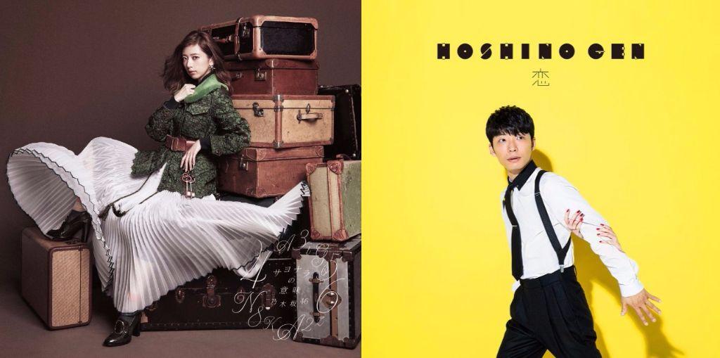 #1 Song Review: Week of 11/9 – 11/15 (Nogizaka46 v. Hoshino Gen)