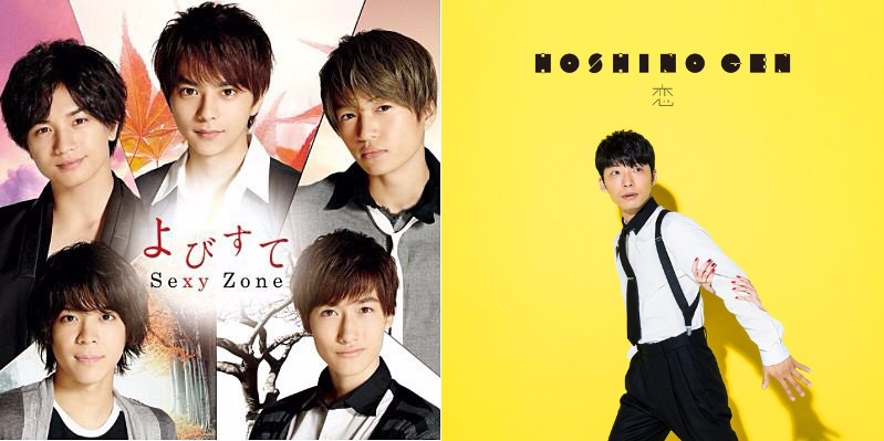 #1 Song Review: Week of 10/19 – 10/25 (Sexy Zone v. Hoshino Gen)