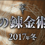 First Trailer for the Fullmetal Alchemist Live Action movie
