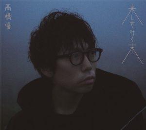 kishikatayukusue-cover