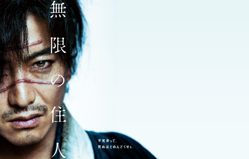 "Catch Kimura Takuya as Manji in ""Blade of the Immortal"" live action film teasers!"