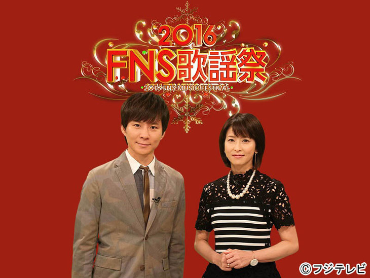 FNS Kayousai 2016 Initial List of Performers