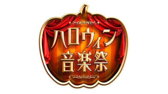 Sandaime J Soul Brothers, AKB48, Kyary Pamyu Pamyu, and More Perform on Halloween Ongaku Matsuri 2016