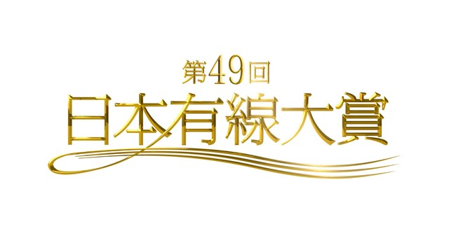 Winners and Nominees for the 49th Japan Yusen Taisho Announced