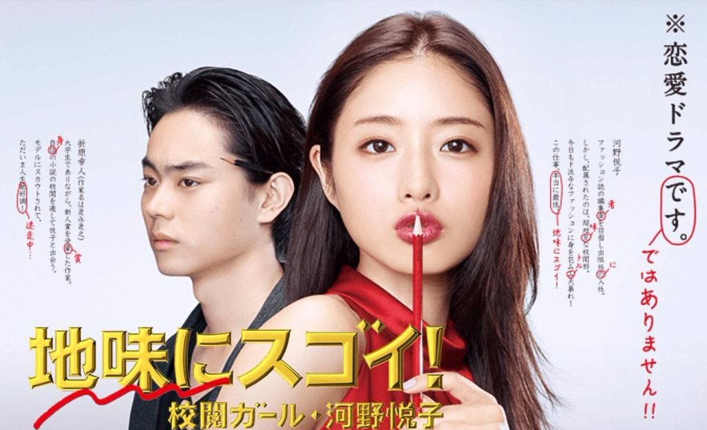 "[Exclusive] Interview with ""Pretty Proofreader"" star Satomi Ishihara"