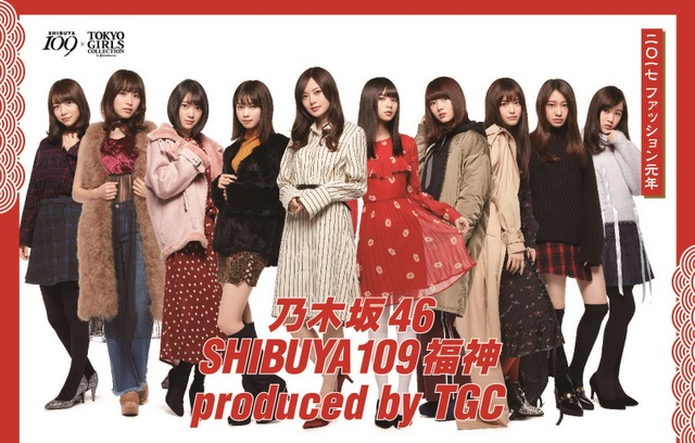 Nogizaka46 Chosen as the Face of Shibuya109's New Years Celebration