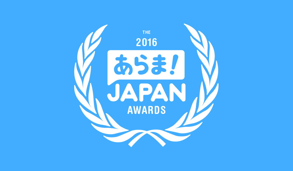 First Round of Voting for The 2016 Arama! Japan Awards