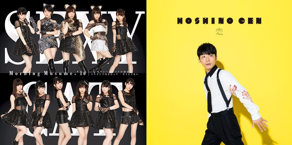 #1 Song Review: 11/23 – 11/29 (Morning Musume. '16 v. Hoshino Gen)