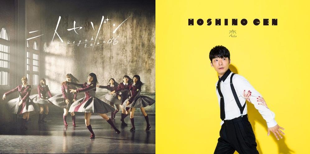 #1 Song Review: 11/30 – 12/6 (Keyakizaka46 v. Hoshino Gen)