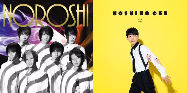 #1 Song Review: 12/7 – 12/13 (Kanjani8 v. Hoshino Gen)