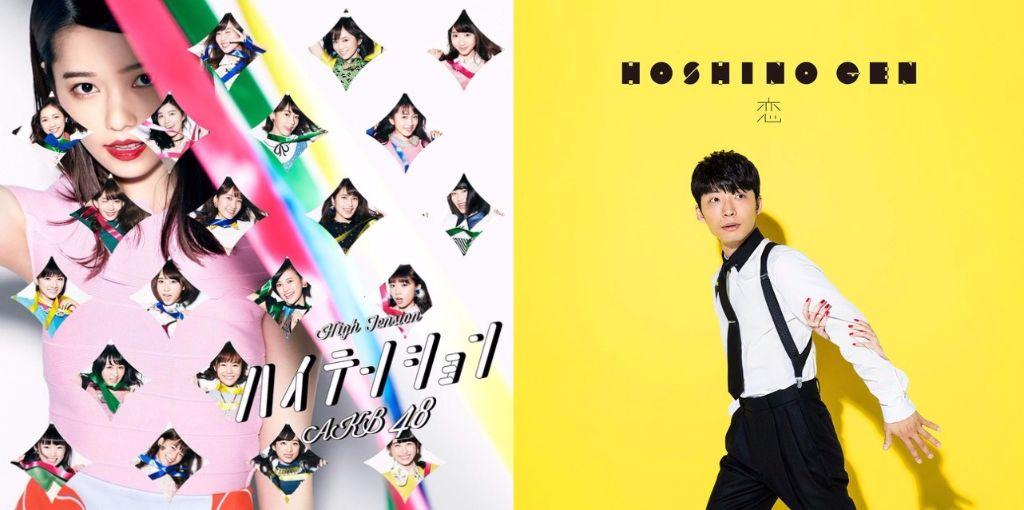 #1 Song Review: Week of 11/16 – 11/22 (AKB48 v. Hoshino Gen)