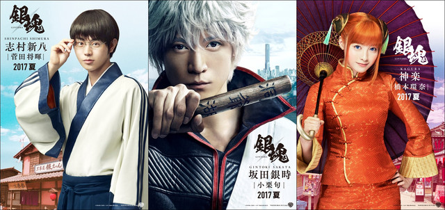 Character Visuals for Gintama Live Action Movie Revealed