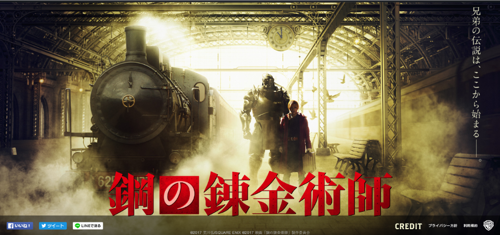 Second Trailer for Fullmetal Alchemist live action movie