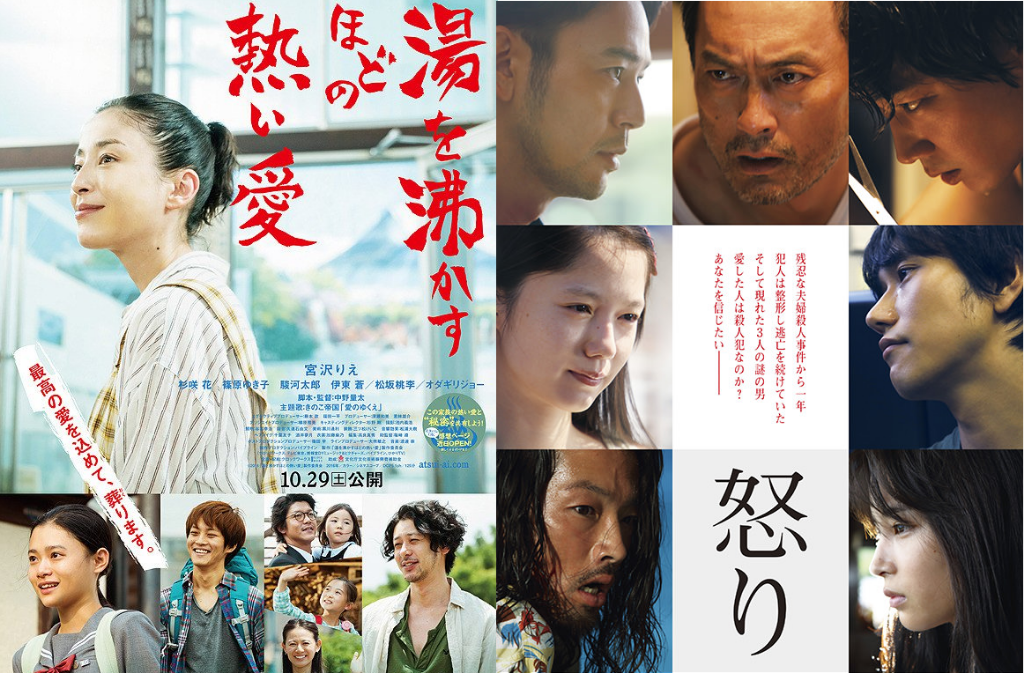 Winners of the 41st Hochi Film Awards