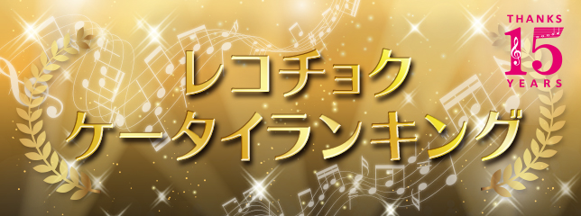 Recochoku Reveals Its Best Selling Artists and Songs Ever and Announces Service Changes