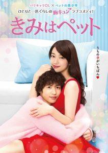 kimi-wa-petto-poster