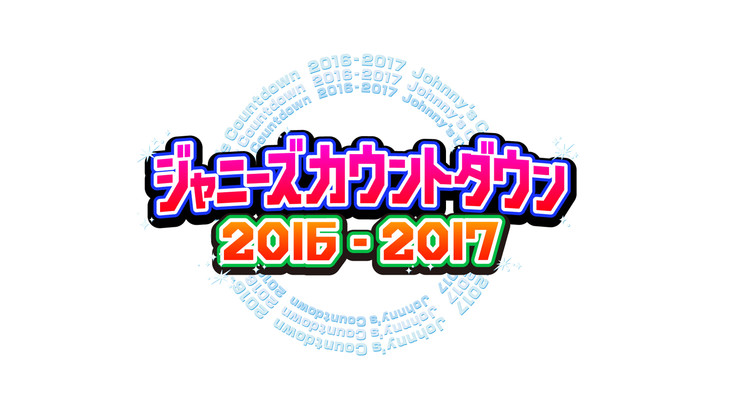 Johnnys Countdown 2016 – 2017 Performances