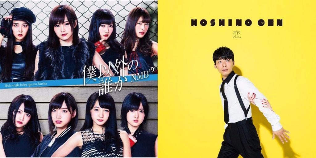 #1 Song Review: 12/28 – 1/3 (NMB48 v. Hoshino Gen)