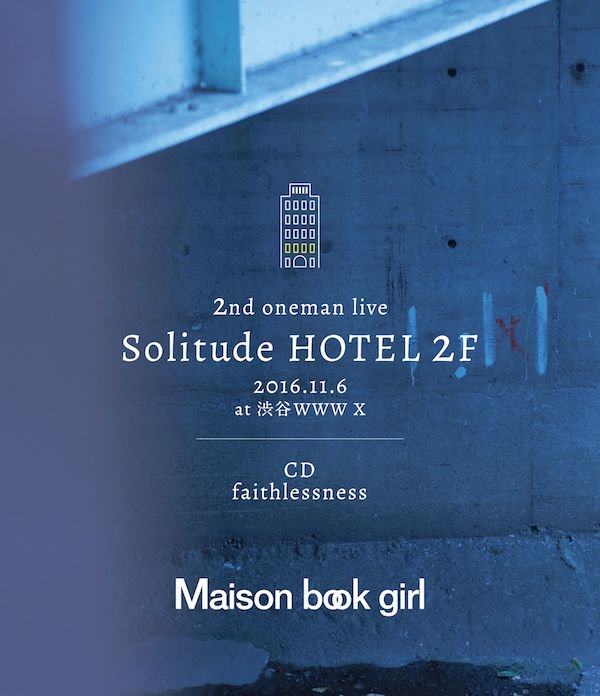 maison book girl solitude hotel 2f cover