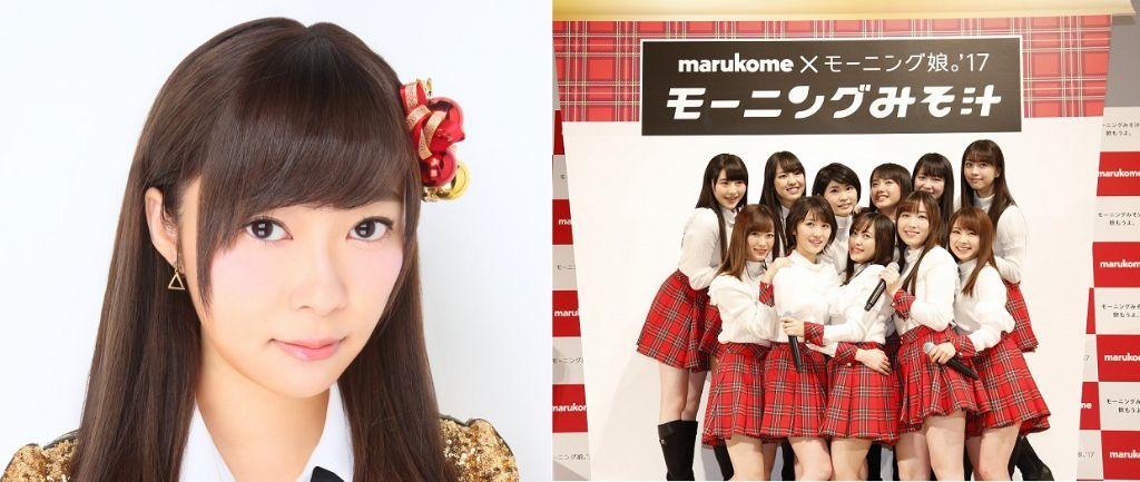 Listen to Rino Sashihara's collaboration with Morning Musume