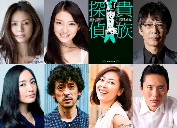 "Aiba Masaki leads next getsu9's 30th anniversary drama ""Kizoku Tantei"""