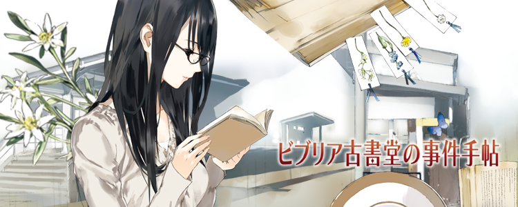 Biblia Koshodou no Jiken Techou to get an anime & live-action film adaptation