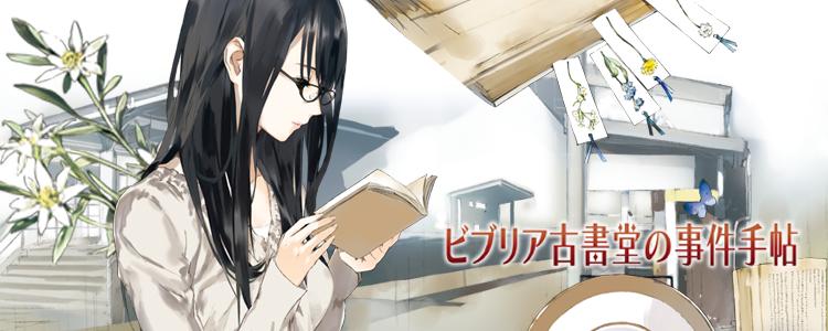 Biblia Koshodou no Jiken Techou to get an anime & live-action film adaptation
