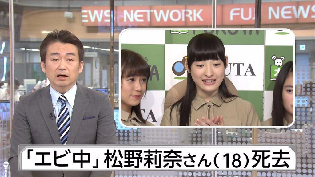 Shiritsu Ebisu Chugaku's Rina Matsuno passes away at age 18